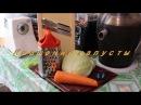 Квашение капусты без соли и специй для сыроедов и веганов Светлана Глухова