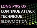 Long pips OX continue attack technique Slowmotion Техника продолжения атаки длинными шипами ОХ