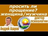 Виноват проси прощения Не хочу просить прощения Прошу прощения у мужчины Андрей...