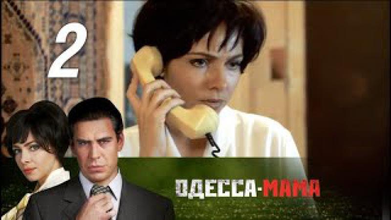 Одесса-мама. 2 серия (2012). Детектив @ Русские сериалы