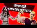 Нормализация психического расстройства/The Transgender: Normalizing MENTAL ILLNESS (Rus)