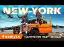 Нью Йорк с Портнягиным Вертолет над Манхэттеном Итоги года