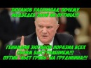 Срочно! Злой Зюганов высказал все, что думает о Путине и его друзьях! Наезд на Гр...