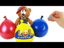Сюрприз шары с игрушками Щенячий патруль КИНДЕР СЮРПРИЗ яйца для Медведя Ваньки...