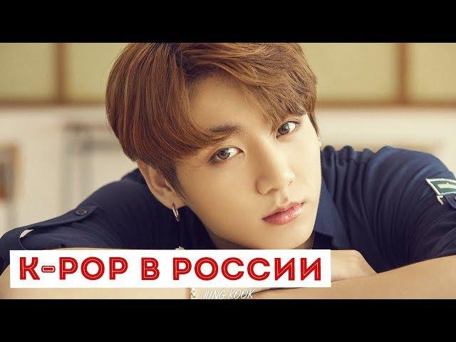 K-POP ГРУППЫ ,КОТОРЫЕ БЫЛИ В РОССИИ   K-POP,BTS,EXO,MONSTA X