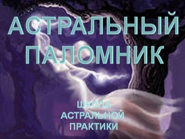 Будет ли секс в астрале после смерти - астрал и ВТО - видео-FAQ - Гречушкин