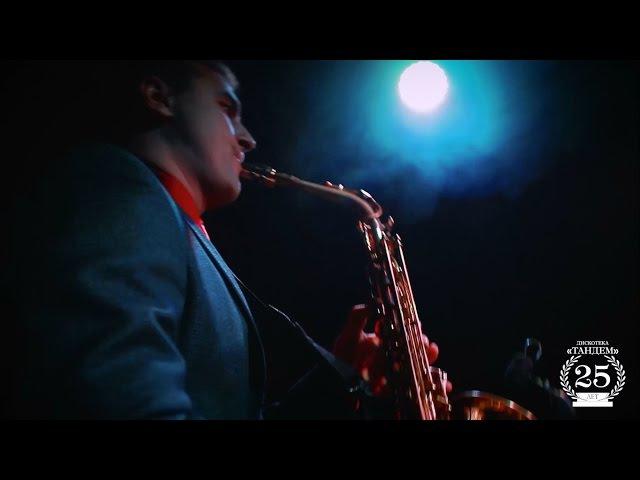 Саксофонист Денис Беляев на праздник и свадьбу Москва