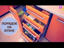 Хранение в ЯЩИКАХ на КУХНЕ Порядок в доме Советы по уборке Nataly Gorbatova