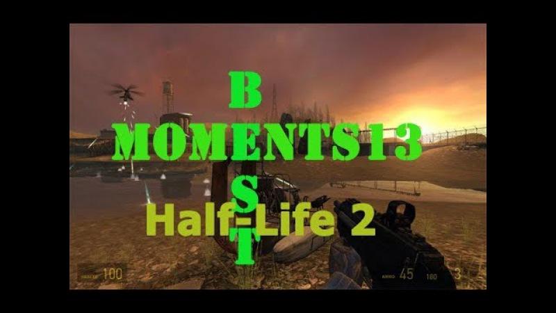 BestMoments 13 Half-Life - 2 Самоубийца