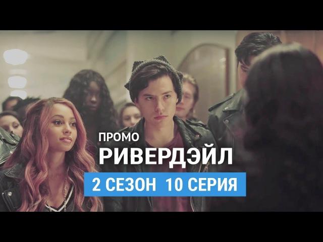 Ривердэйл 2 сезон 10 серия Русское промо