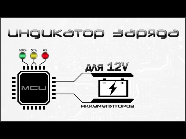 Индикатор заряда аккумулятора 12V с функцией отключения нагрузки на микроконтроллере PIC12F675