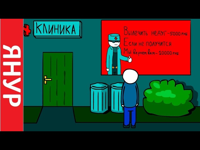 ЯНУР - Клиника