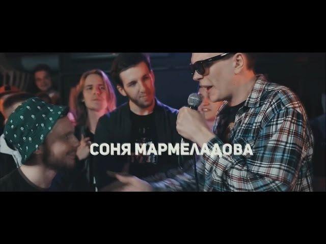3 раунда Соня Мармеладова (Гнойный)vs Edik Kingsta 140 bpm