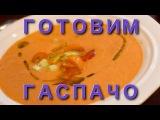Готовим гаспачо Gazpacho