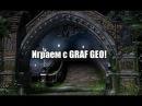 Нэнси Дрю , Привидение Замка Маллой, Играем с GRAF GEO!