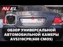 Обзор универсальной автомобильной камеры AVS310CPR 680 CMOS