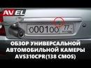 Обзор универсальной автомобильной камеры AVS310CPR 138 CMOS