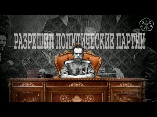 Революция 1905 1907 гг Часть 2