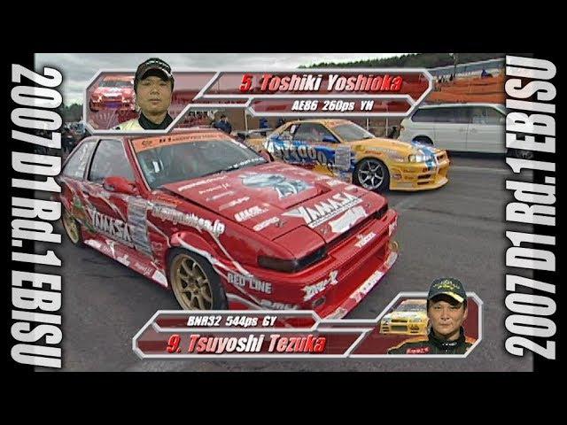Video Option VOL.158 — D1GP 2007 Rd.1 at Ebisu Circuit: Tsuiso BEST16.