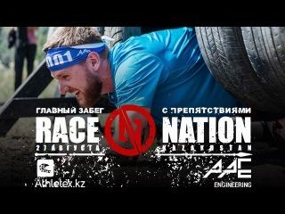 Race Nation Kazakhstan - 28.07.2017 - Лыжно-биатлонный комплекс