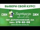 """""""Виртуозы"""", 1-я музыкальная школа для взрослых и детей"""