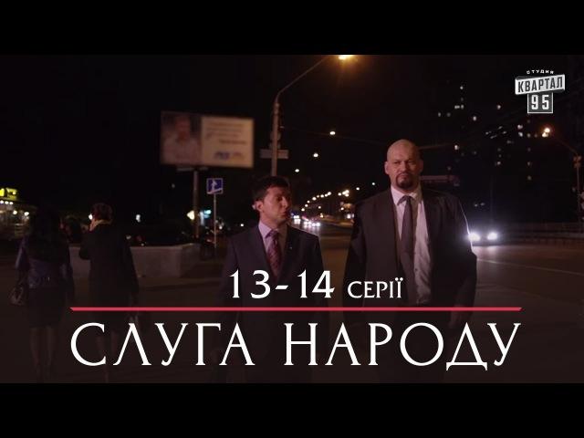 Слуга народа • 1 сезон • 13-14 серии