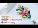 [프랑스 자수] 미모사, 라넌큘러스 꽃자수 mimosa ranunculus flower hand embroidery / 꽃자수, 입체자수/ handmade tutoria