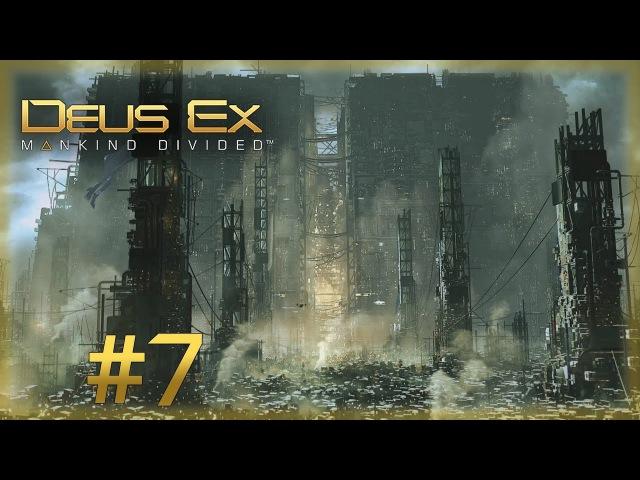 ГЕТТО ДЛЯ АУГОВ ◀▶ Deus Ex: Mankind Divided 7