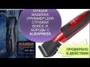 Лучшая машинка триммер для стрижки волос и бороды с Алиэкспресс Kairui HC 001 отзыв о