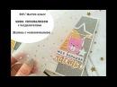 DIY МАСТЕР КЛАСС Использование кальки в мини альбоме