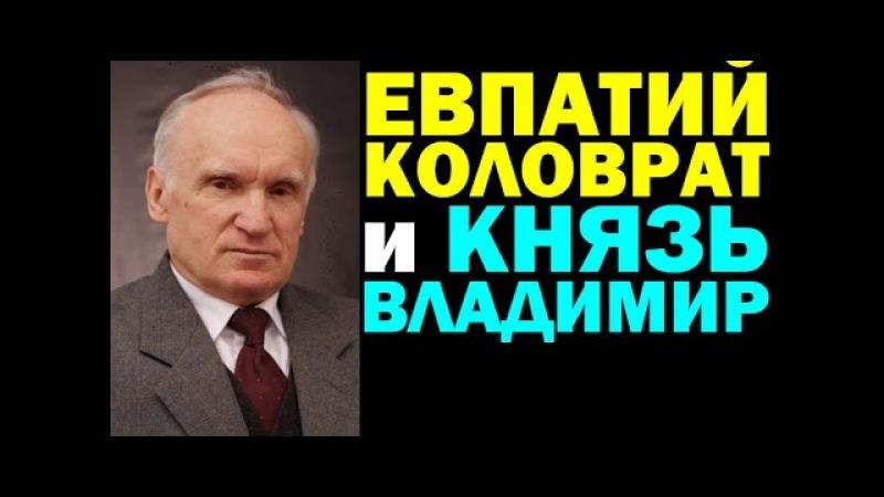 Осипов Алексей Ильич: Евпатий Коловрат и князь Владимир 10.10.2016