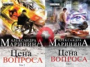 аудиокнига Александра Маринина Цена вопроса Том 2 слушать книгу детектив онлайн на русском