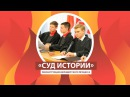ARTEK- TV В АРТЕКЕ ПРОШЛА РЕКОНСТРУКЦИЯ НЮРНБЕРГСКОГО ПРОЦЕССА