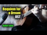 Requiem for a Dream OST (Lux Aeterna) На гитаре + разбор