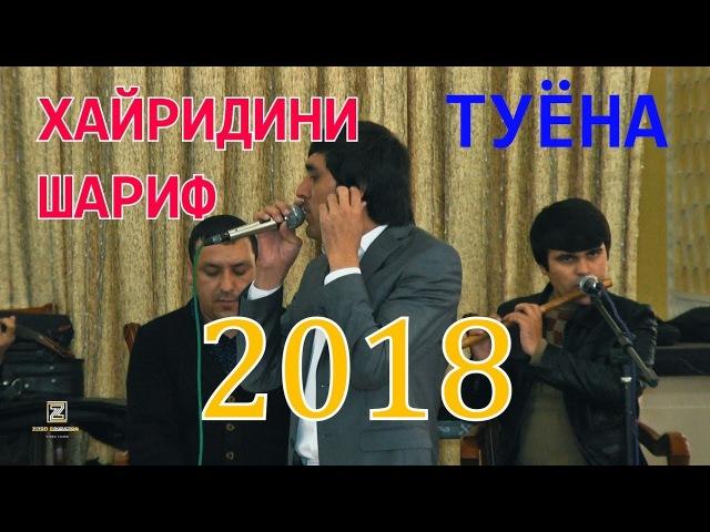 Хайриддини Шариф туёна 2018 бо овози зинда 2