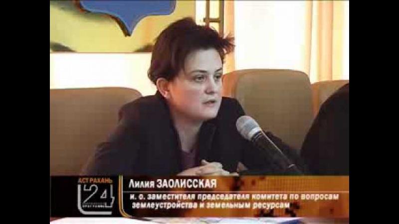 24. Астрахань (РЕН-ТВ Астрахань, 02.11.2007) Публичные слушания