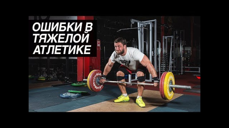 Ошибки в тяжелой атлетике Дмитрий Клоков