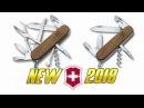 Новинки Victorinox 2018 Spartan и Huntsman с деревянными накладками