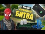 ПОДКЛЮЧИЛ КЛАВИАТУРУ И МЫШЬ К PS4 в Fortnite!