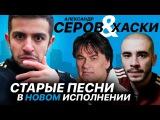 ПАНЕЛЬКА + Я ЛЮБЛЮ ТЕБЯ ДО СЛЕЗ (Хаски feat Александр Серов)