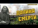 Страшные места России Долина смерти Якутия