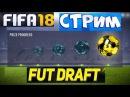 FIFA 18 FUT DRAFT ОНЛАЙН ★ СТРИМ ★ ПРЯМАЯ ТРАНСЛЯЦИЯ ОТКРЫВАЕМ ЗОЛОТЫЕ НАБОРЫ