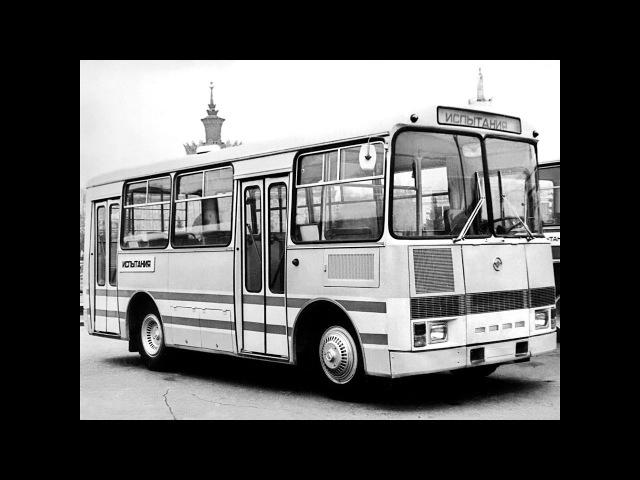 ПАЗ 3203 Опытный ЭЦ 118,120 12 1972 12 1973