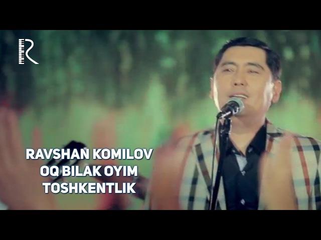 Ravshan Komilov - Oq bilak oyim Toshkentlik | Равшан Комилов - Ок билак ойим Тошкентли