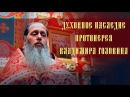 Почему в нашей жизни возникли проблемы Как все исправить Священник Владимир Го...
