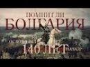 Помнит ли Болгария кто освободил ее 140 лет назад Павел Шипилин