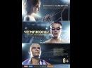 Чемпионы Быстрее Выше Сильнее 2016 смотреть онлайн КиноПоиск