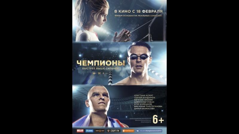 Чемпионы: Быстрее. Выше. Сильнее (2016) — смотреть онлайн — КиноПоиск » Freewka.com - Смотреть онлайн в хорощем качестве