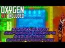 Oxygen Not Included ОХЛАЖДЕНИЕ ПАРОВОГО ГЕЙЗЕРА БЕЗ ЗАТРАТ ЭЛЕКТРОЭНЕРГИИ ЧАСТЬ 1 ГАЙД