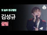 [Z직캠] '김성규 - 끌림♪ ' 무대 영상(쇼케이스)